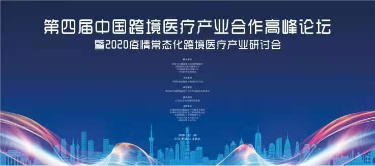 第四届中国跨境医疗产业合作高峰论坛
