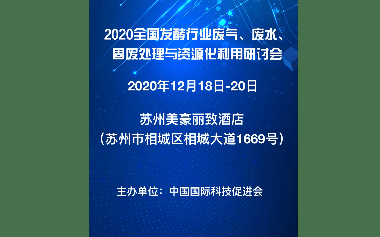2020全国发酵行业废气、废水、固废处理与资源化利用研讨会