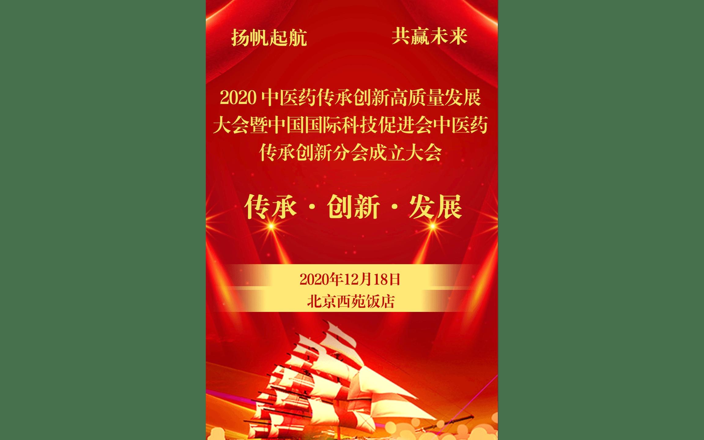 2020中医药传承创新高质量发展大会