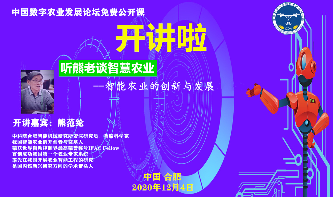 """中国数字农业论坛免费公开课:""""听熊老谈农业——智能农业的创新与发展"""""""