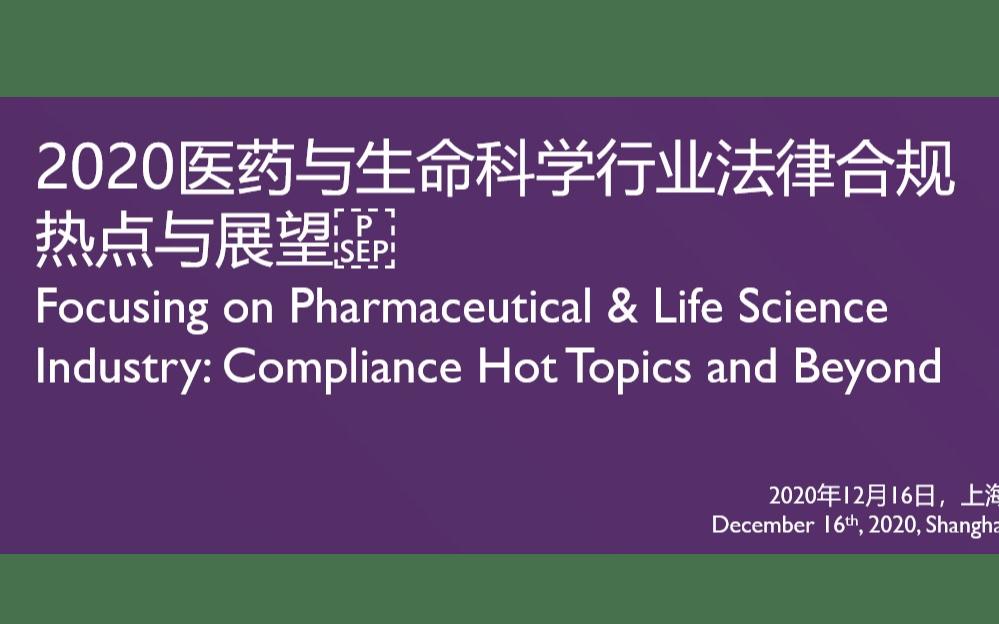 2020医药与生命科学行业法律合规热点与展望