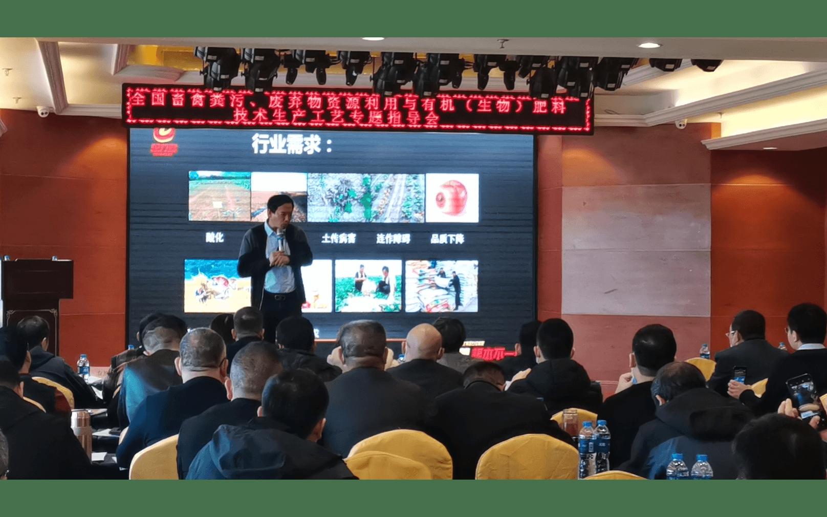 12月·长沙全国水溶性肥料配方设计与生产工艺培训大会