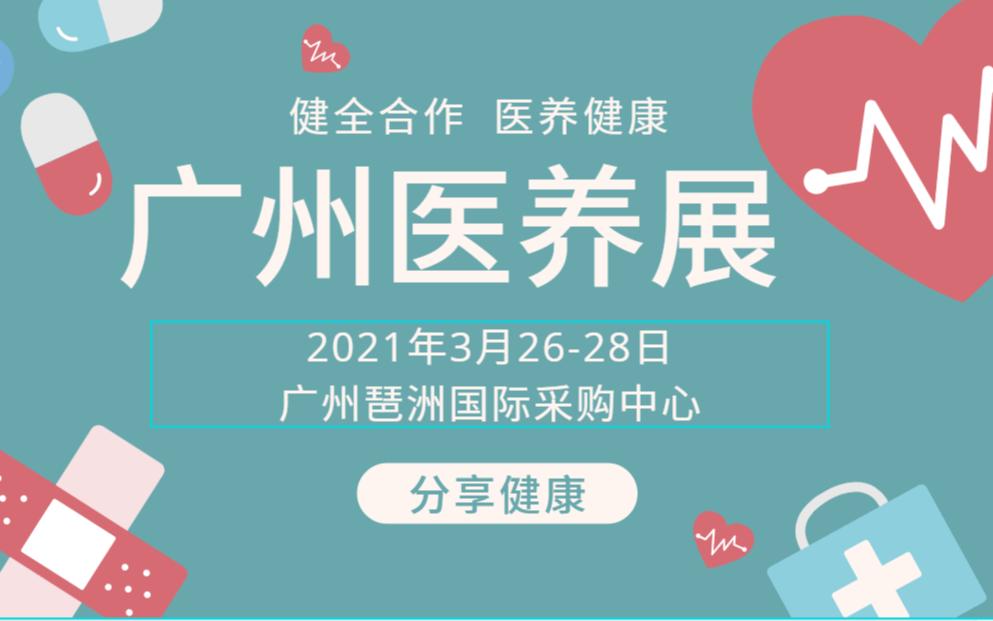 2021中国(广州)国际医养健康产业博览会