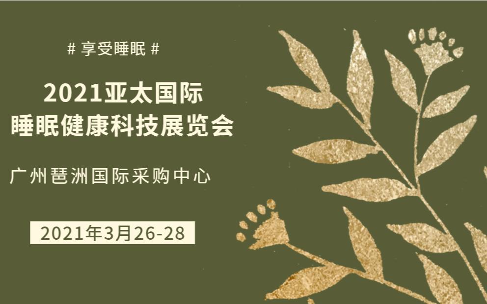 2021广州睡眠健康产业博览会