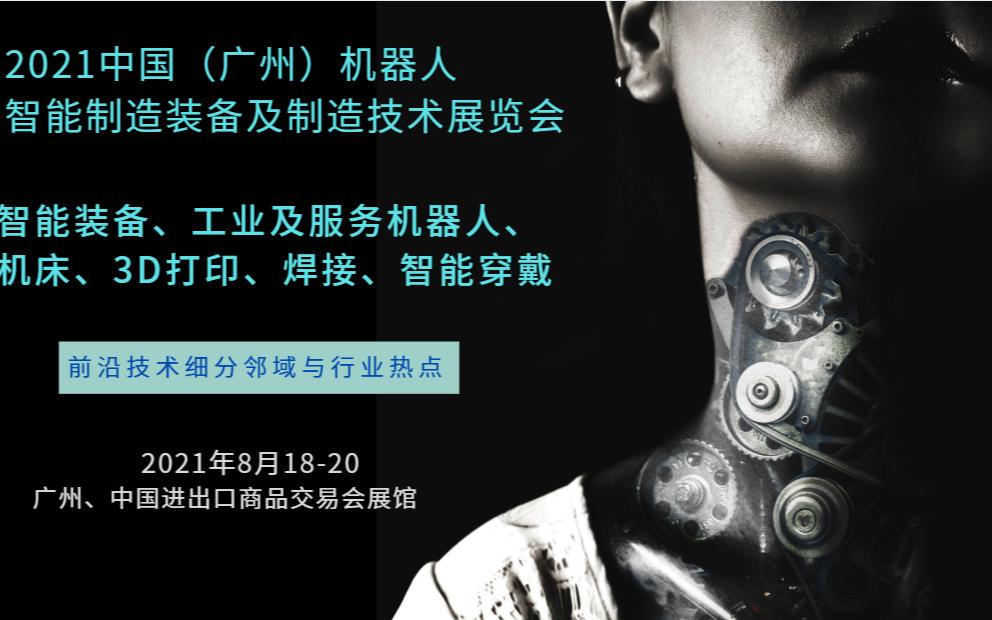 2021广州工业自动化及智能装备展览会