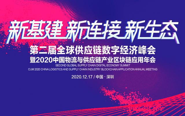 2020中国物流与供应链产业区块链应用年会