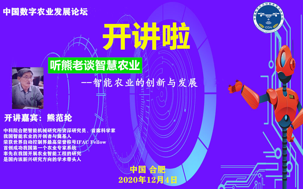 """中国数字农业论坛公开课:""""听熊老谈农业——智能农业的创新与发展"""""""
