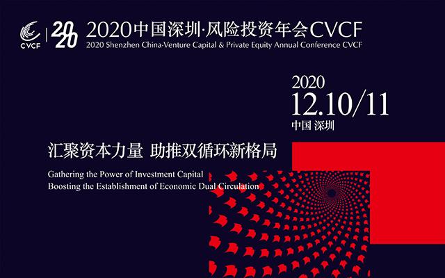 2020 中国深圳·风险投资年会CVCF