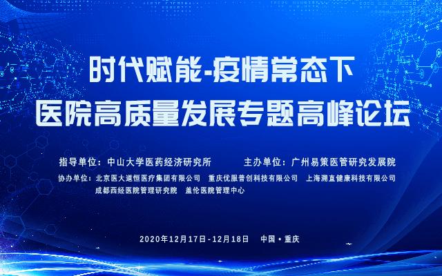 2020年度医疗盛会 | 疫情常态下医院高质量发展专题论坛-重庆