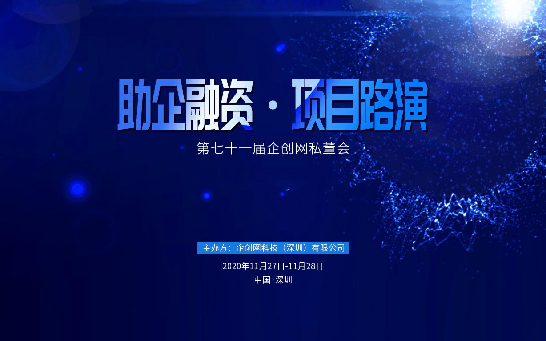 第七十一届企创网【助企融资·项目路演】