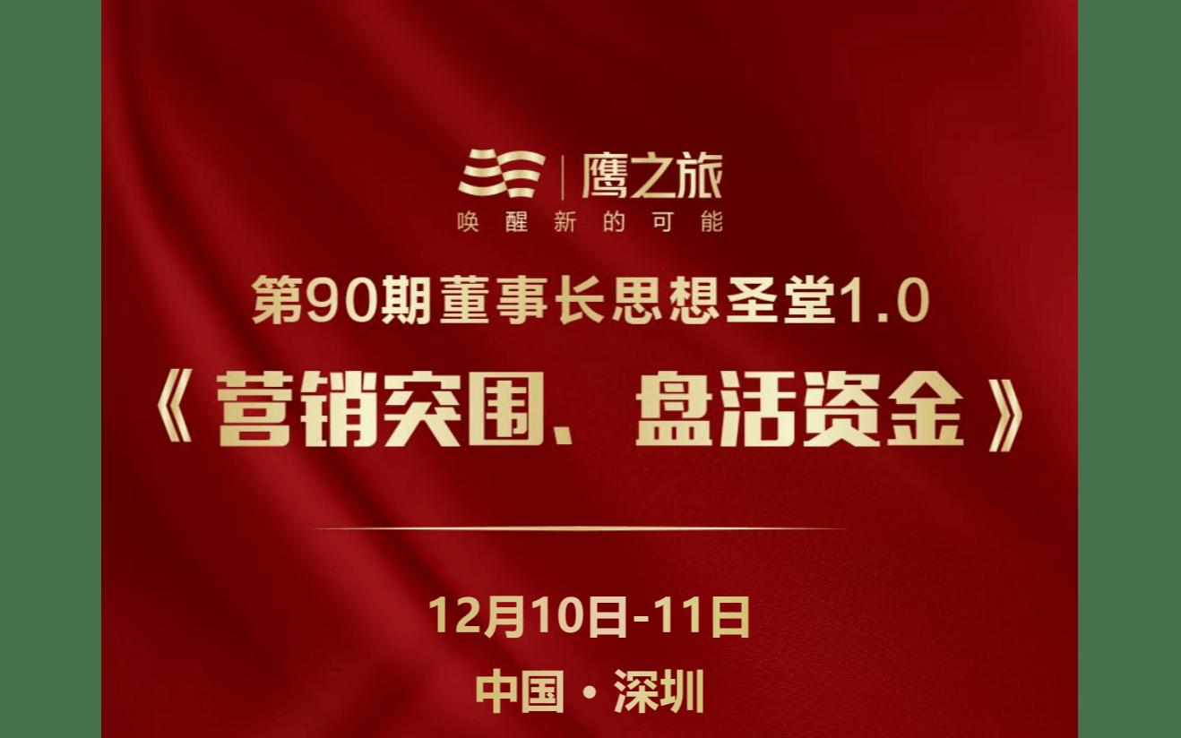房地产商业车位去库存12月深圳培训班