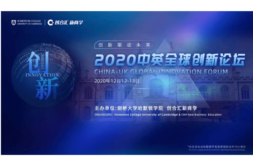 剑桥大学携手创合汇新商学重磅开启【2020中英全球创新论坛】