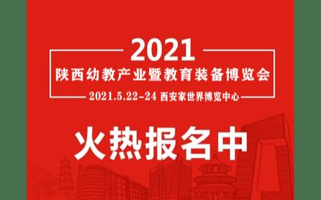 2021西安早幼教展|西安幼教用品展会|西安幼教产业展览会