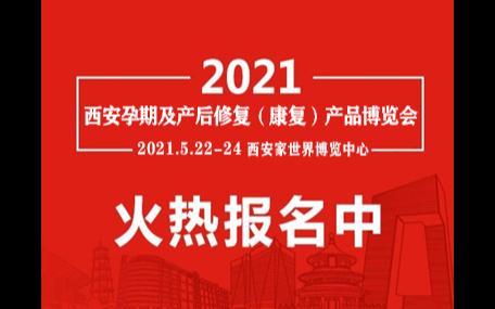 2021中国月子展|中国月子健康展会|中国产后康复月子展览会