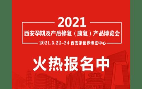 2021中國月子展|中國月子健康展會|中國產后康復月子展覽會