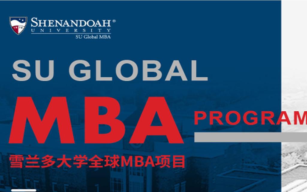 雪兰多大学全球MBA项目