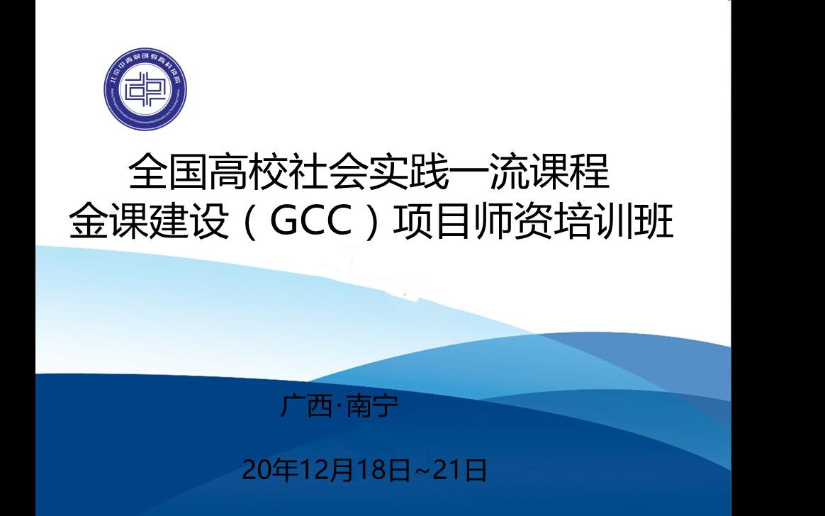 全国高校社会实践一流课程金课建设(GCC)项目师资培训班