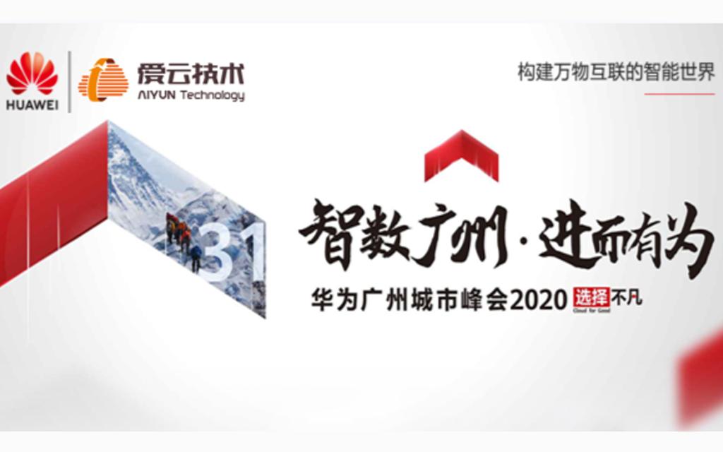 华为广州城市峰会2020之华为云生态伙伴高峰论坛
