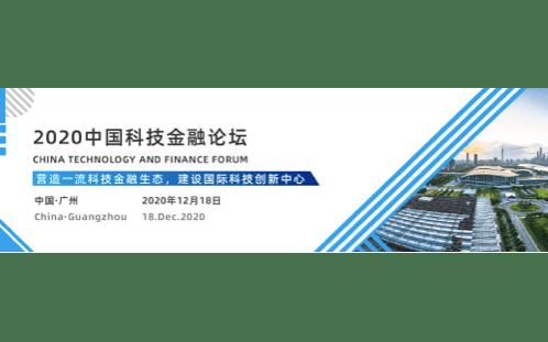 2020中国科技金融论坛