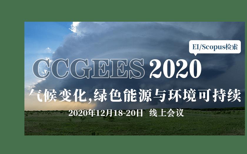 2020年气候变化,绿色能源与环境可持续国际研讨会(CCGEES 2020)