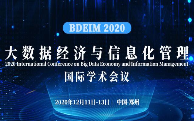 2020年大数据经济与信息化管理国际学术会议