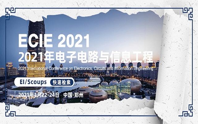 電子電路與信息工程國際研討會(ECIE 2021)