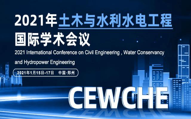 2021年土木與水利水電工程國際學術會議