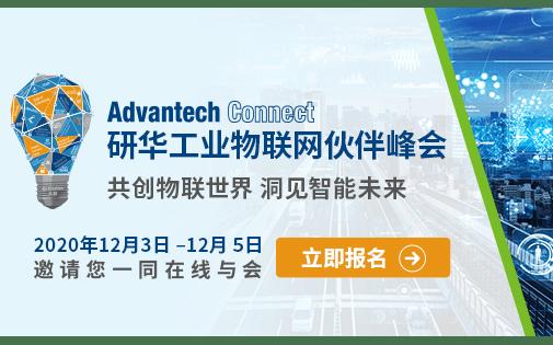 2020 研华工业互联网伙伴峰会