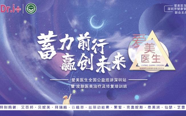 爱美医生全国公益巡讲—深圳站