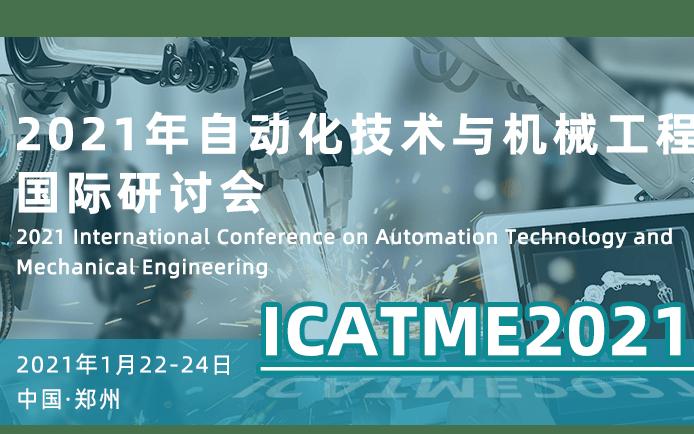 2021年自動化技術與機械工程國際研討會(ICATME2021)