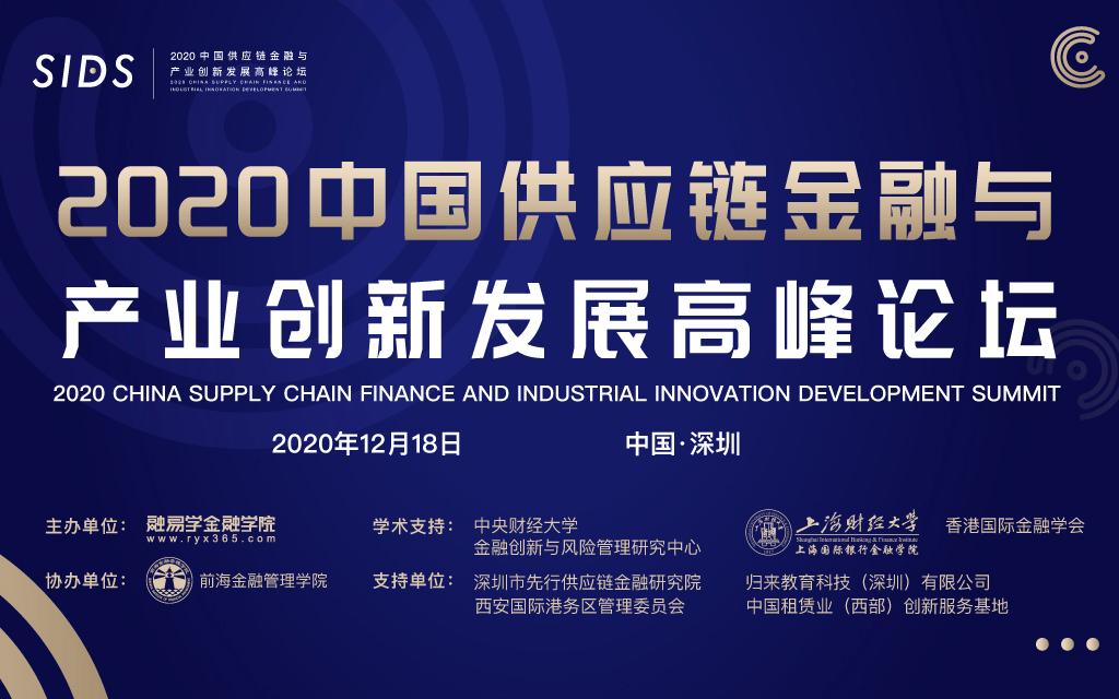 2020中国供应链金融与产业创新发展高峰论坛