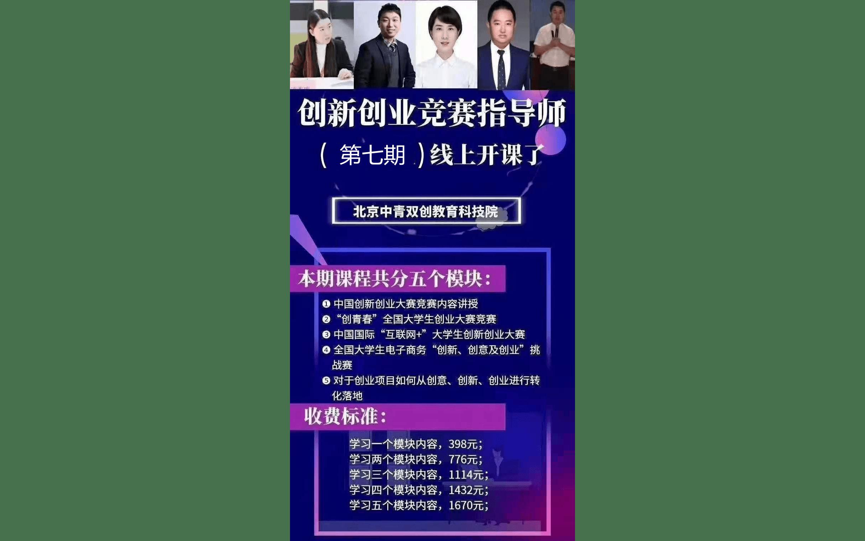 高校创新创业竞赛指导线上师资培训班(第七期)