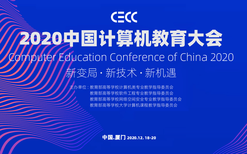 2020CECC中国计算机教育大会