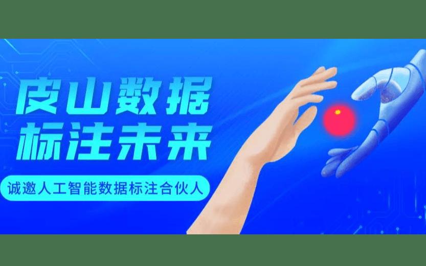 国内首届人工智能数据标注高峰论坛——丝路 · AI · 标注 · 扶贫