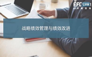 战略绩效管理与绩效改进(深圳 2021年6月25日)
