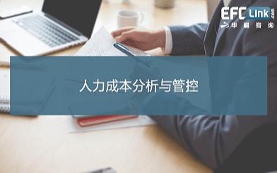 人力成本分析与管控(上海 2021年5月20日)