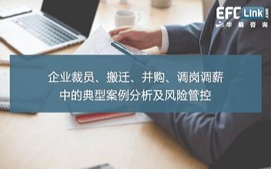 企业裁员、搬迁、并购、调岗调薪中的典型案例分析及风险管控(北京 2021年6月11日)