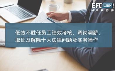 低效不胜任员工绩效考核、调岗调薪、取证 及解除十大法律问题及实务操作(深圳 2021年10月28日)