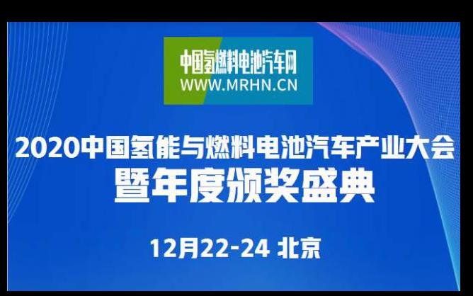 2020中国氢能与燃料电池汽车产业大会暨年度颁奖盛典