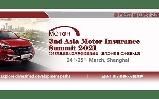 2021年第三届亚太区汽车保险国际峰会