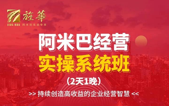 12月12-13日·重庆站 阿米巴经营-实操系统班