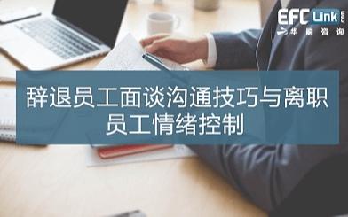 辞退员工面谈沟通技巧与离职员工情绪控制(深圳 2021年5月20日)