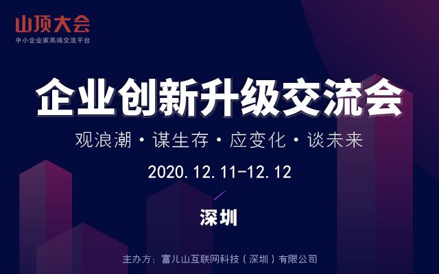 第二届山顶大会·深圳2020