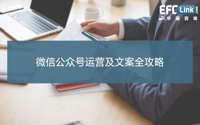 微信公众号运营及文案全攻略(广州 2021年6月16日)