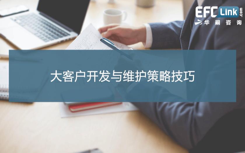 大客户开发与维护策略技巧(上海 2021年6月10-11日)