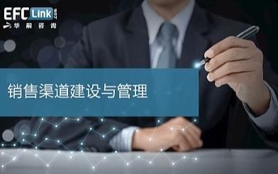 销售渠道建设与管理(上海 2021年9月9-10日)