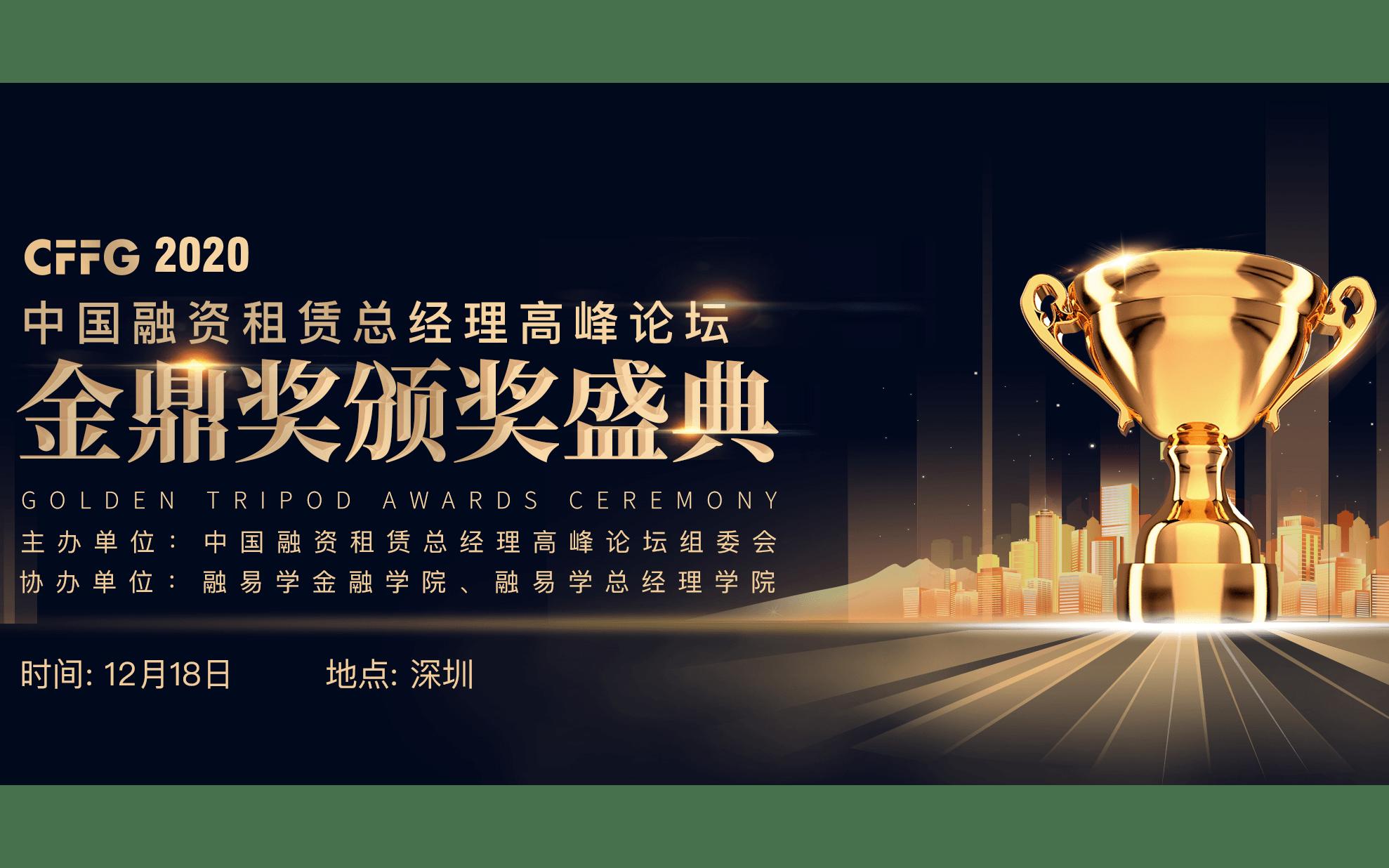 2020中国融资租赁总经理高峰论坛「金鼎奖」颁奖盛典