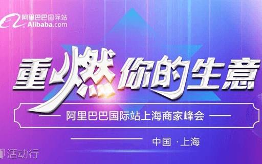2020阿里巴巴上海外贸商家交流会