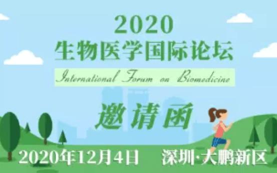 2020生物医学国际论坛 IFB