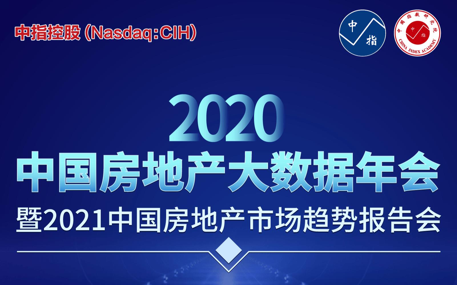 2020中国房地产大数据年会 暨2021中国房地产市场趋势报告会